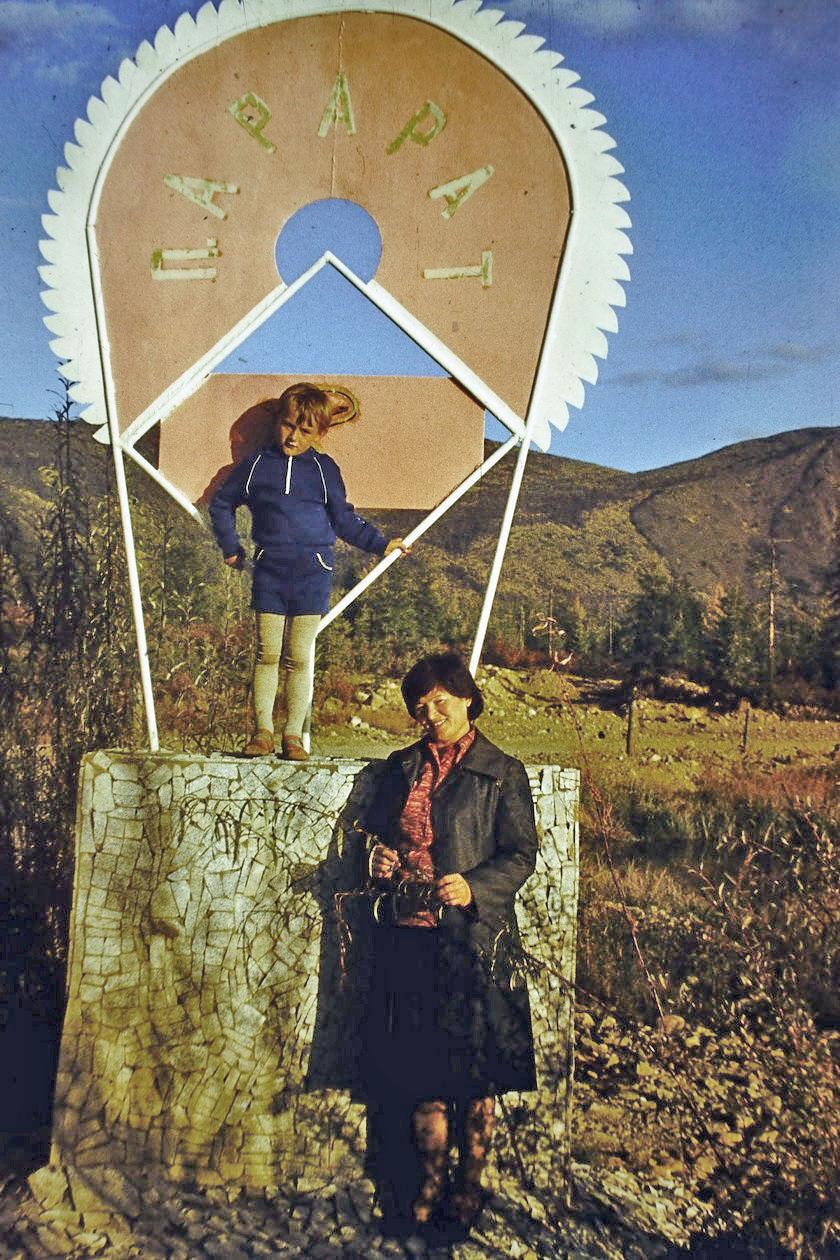 Арарат. Въезд в поселок. Фотография из архива Сергея Балабана.