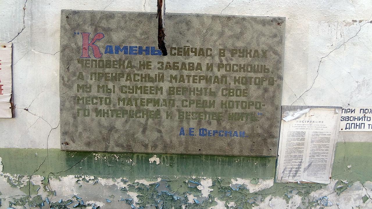 Доска с цитатой на стене камнетёсного цеха. Фото из архива Елены Полищук. 2018 год.