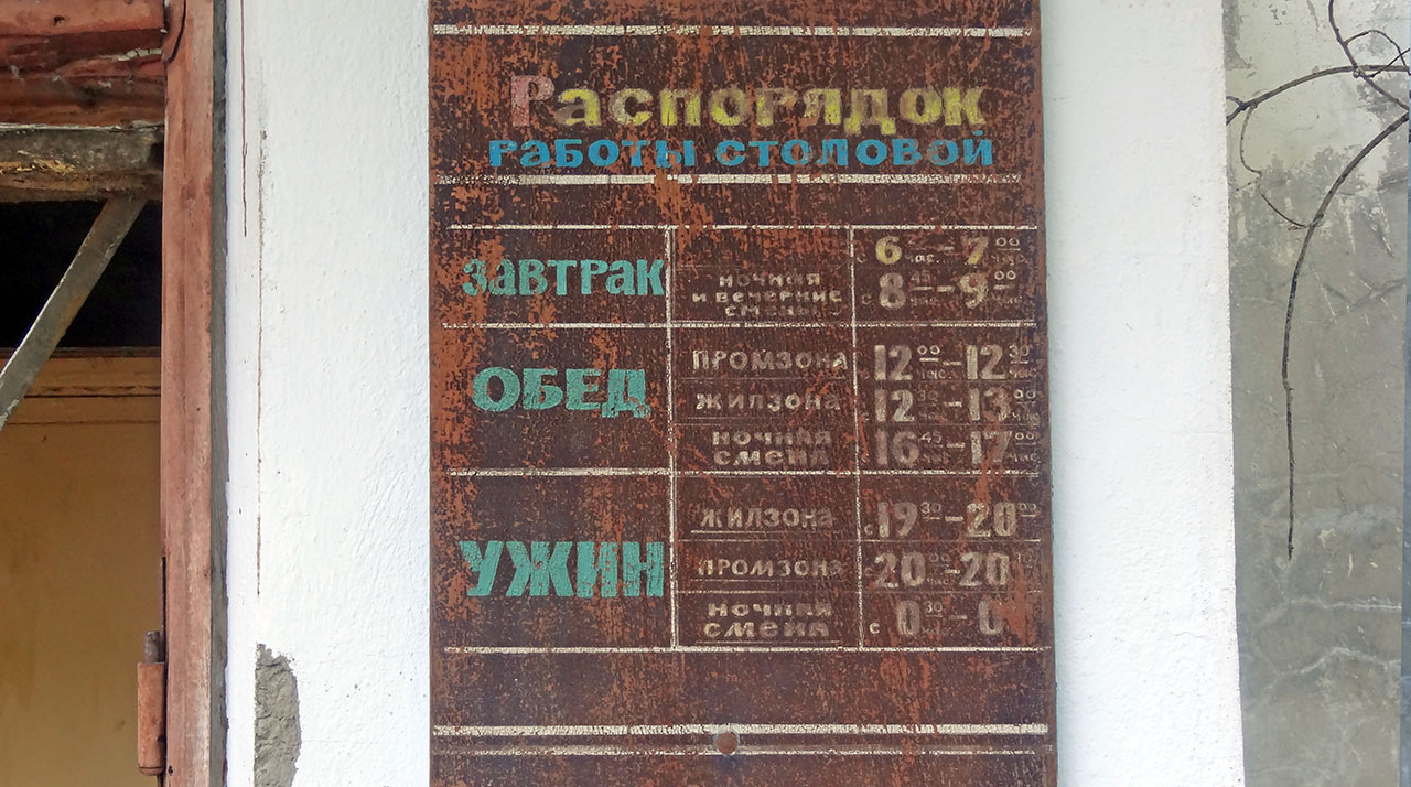 Арарат. Распорядок работы сохранился на стене столовой. Фото из архива Елены Полищук. 2018 год.