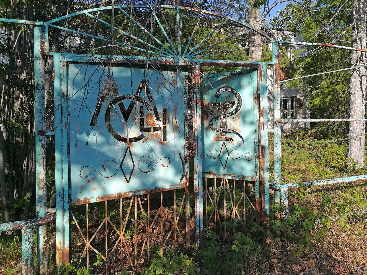 Ворота у здания МСЧ. Фото из архива Елены Полищук. 2018 год.