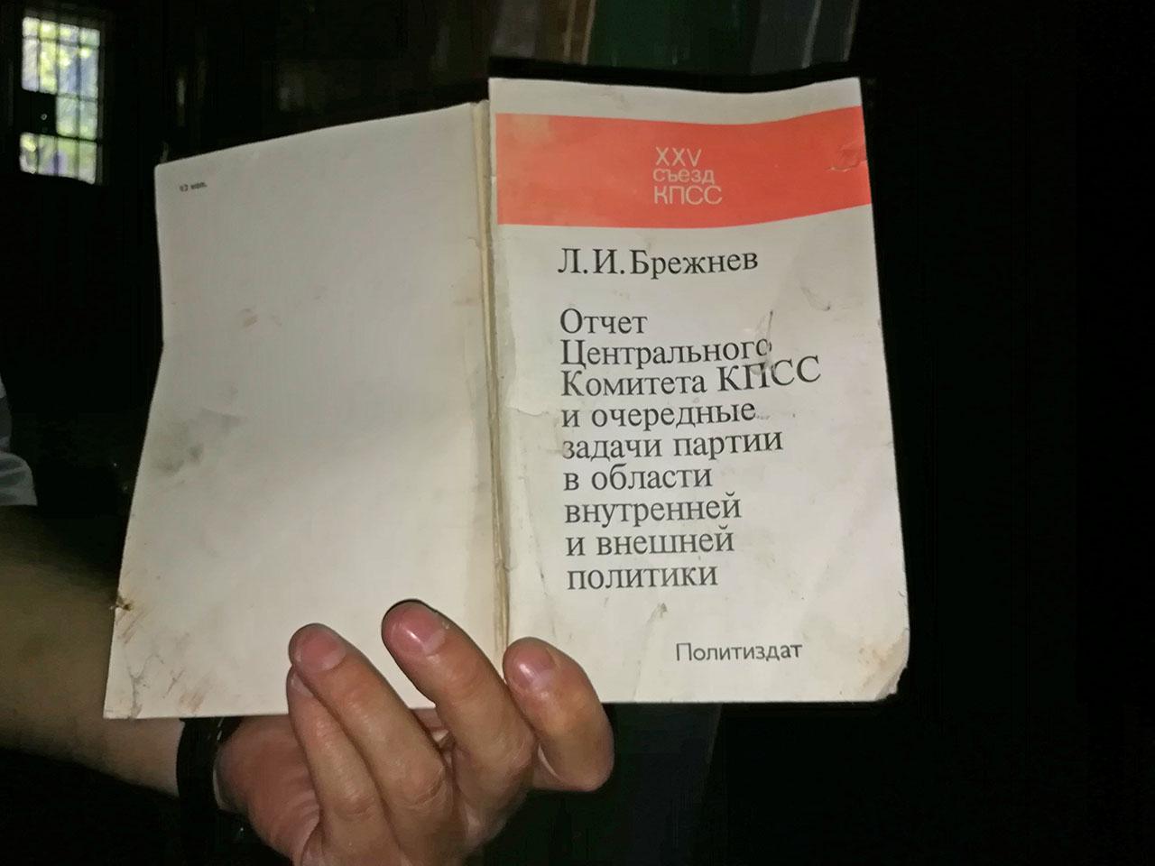 Отчет ЦК КПСС и очередные задачи партии в области внутренней и внешней политики. Фото из архива Елены Полищук. 2018 год.