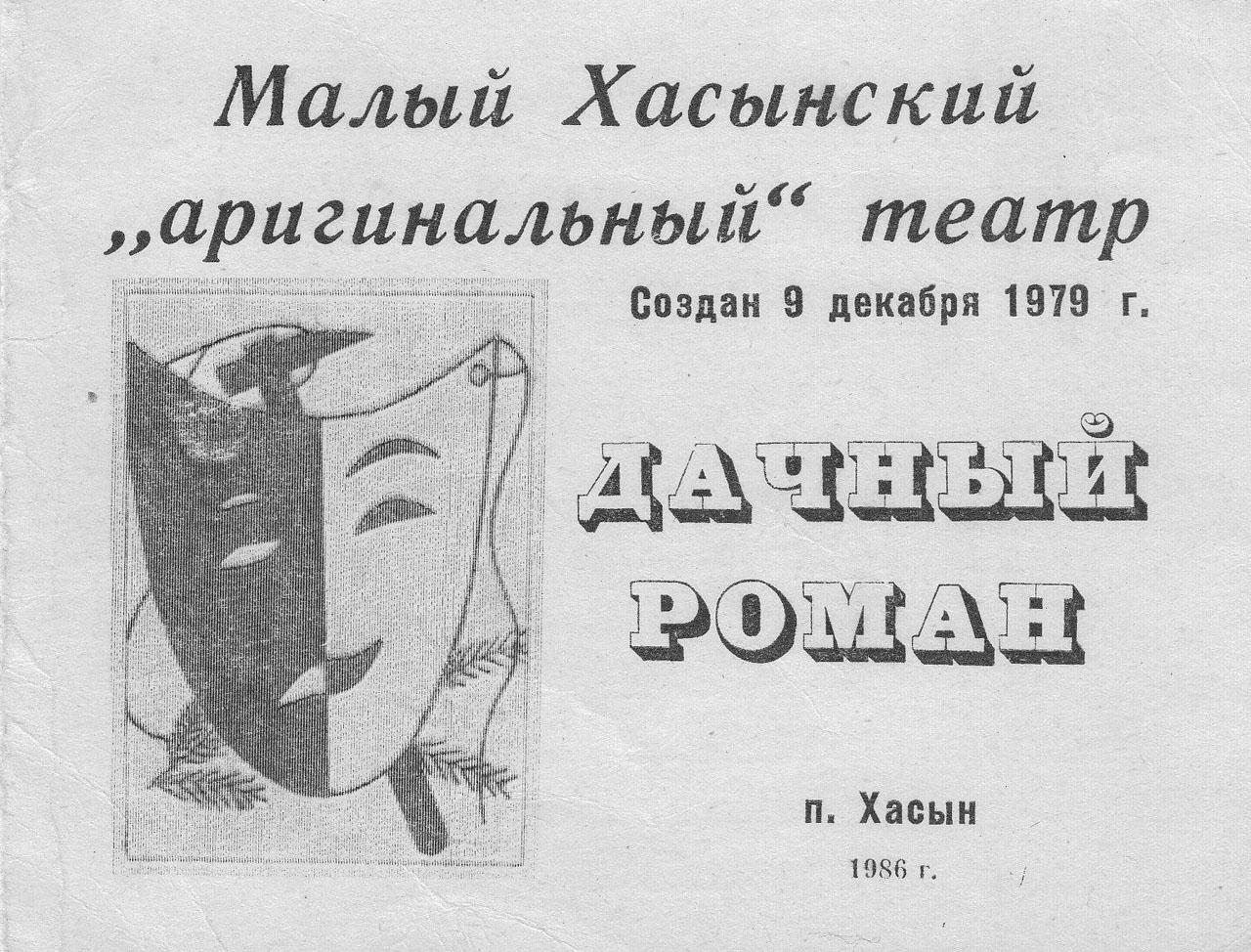 Программа спектакля Хасынского театра.