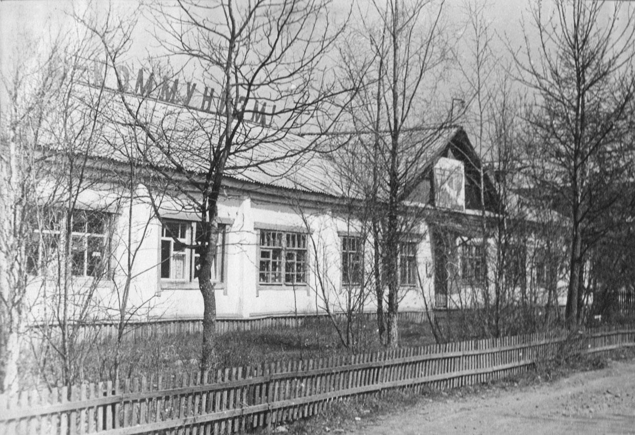 Хасын. 2-е здание управления ЦГГЭ, где оно располагалось с конца 1940-х до 1970 года.