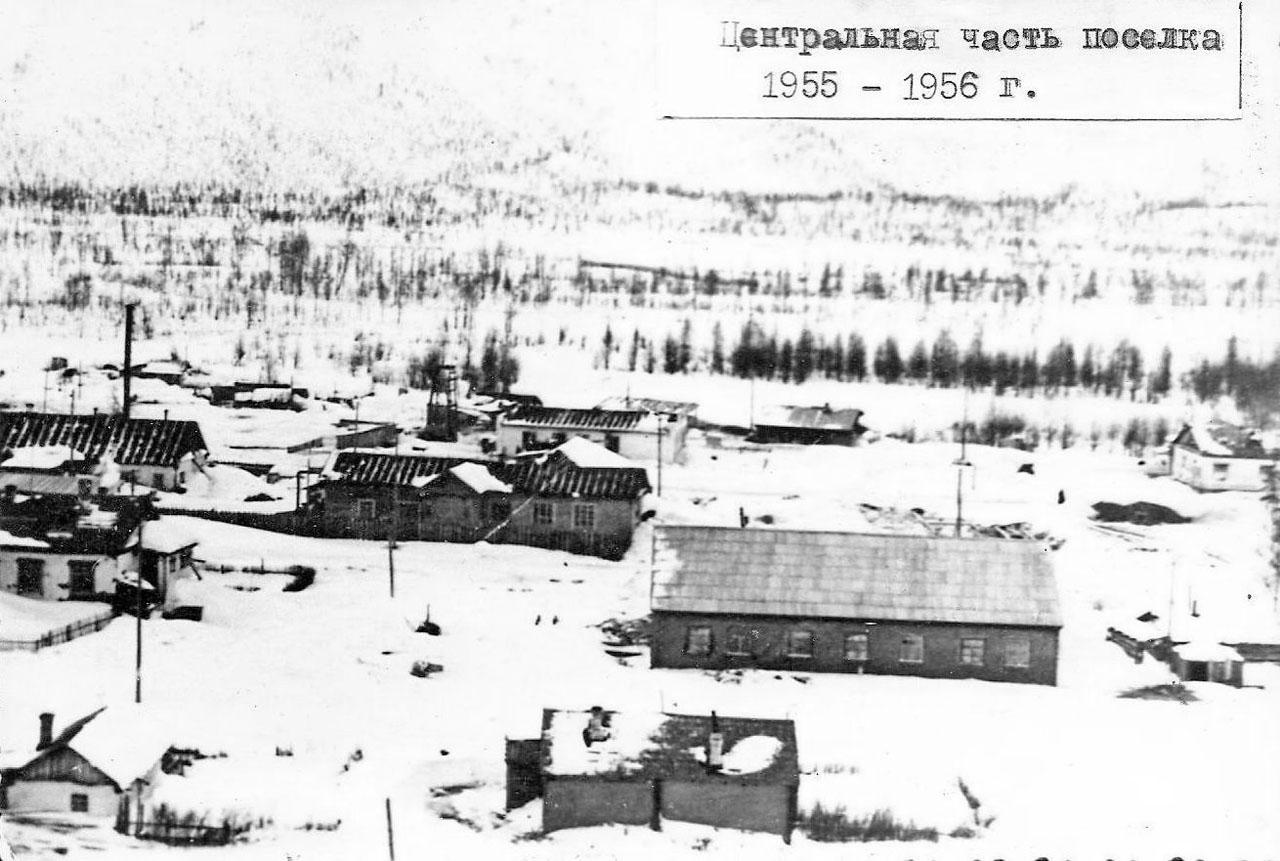 Зимний Хасын. 1955-1956 годы.