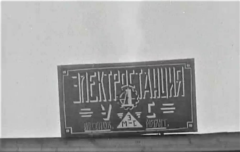 Посёлок Мякит. Вывеска электростанции УДС. 1935 год.