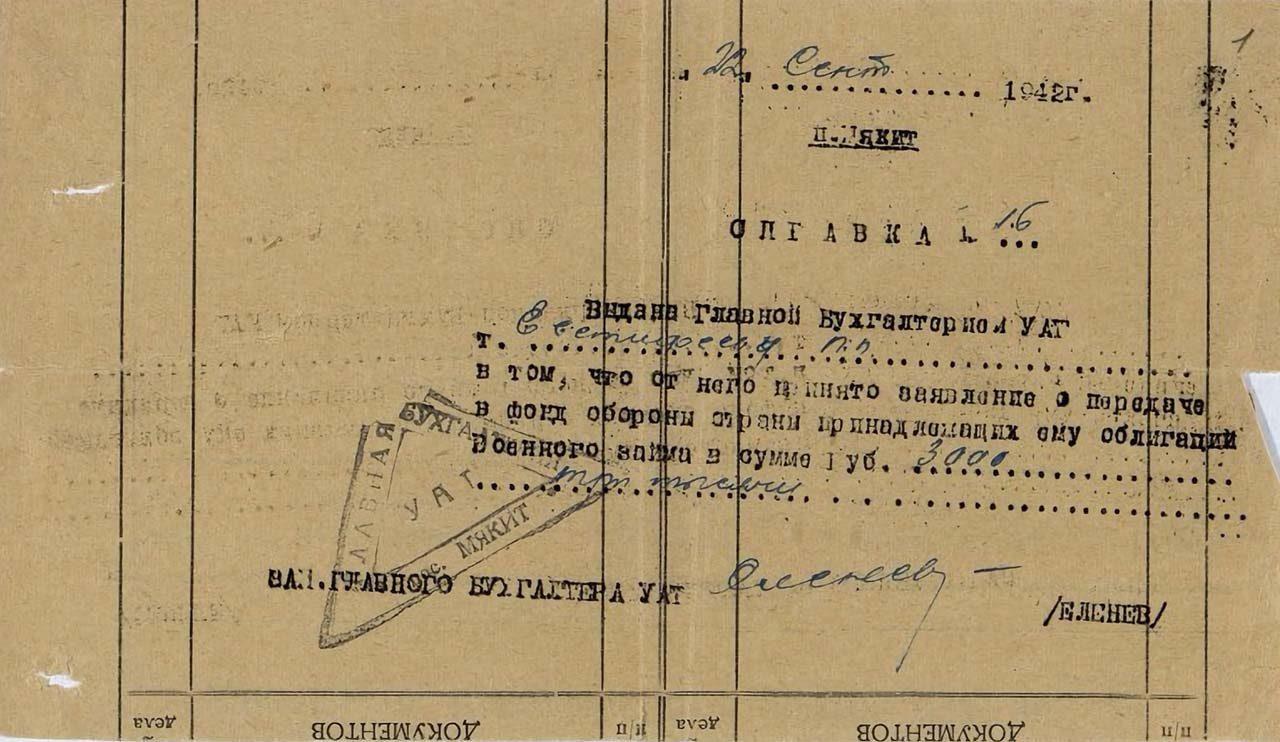 Справка о перечислении средств в фонд военного займа. 1942 год.