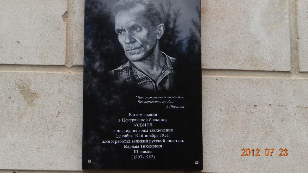 Мемориальная доска на Дебинской больнице.