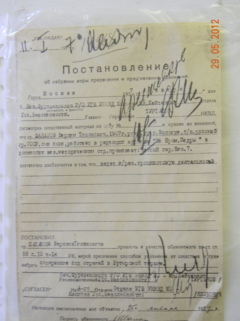 Постановление об аресте Шаламова