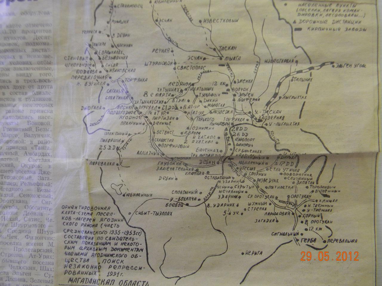 Карта лагерей Ягоднинского района