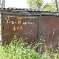 Так хочется сказать эти слова всем уничтоженным поселкам Колымы - ЖИВ!!!