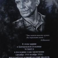 Мемориальная доска Шаламову на здании больницы в поселке Дебин.