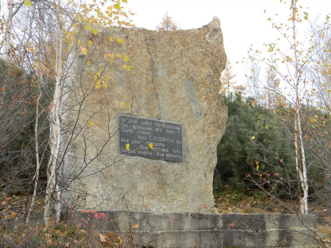 Памятник заключенным.. Установлен на прижиме