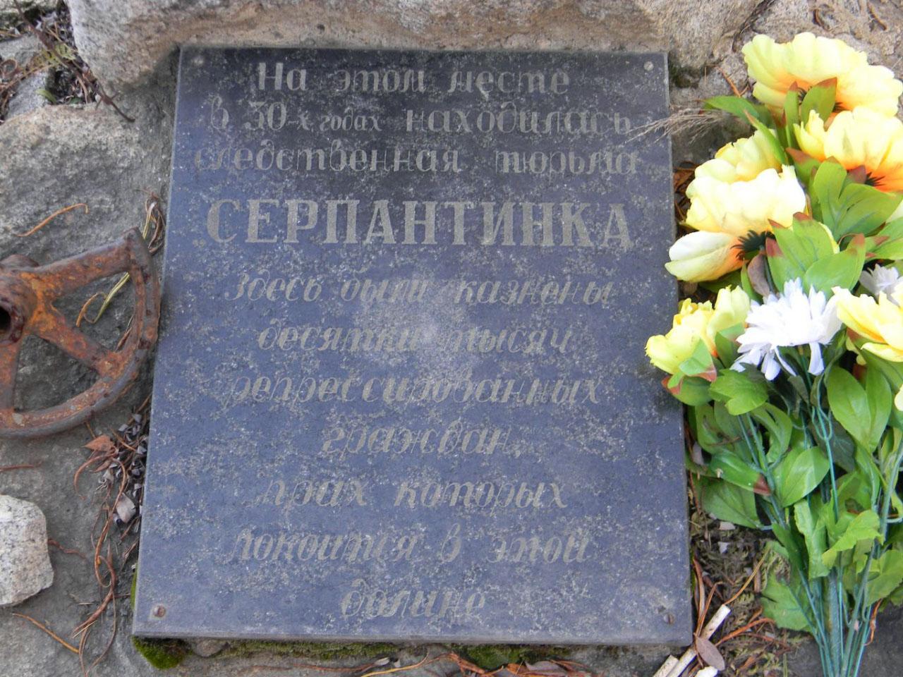 Табличка на памятнике у Серпантинке - расстрельном лагере Гулага