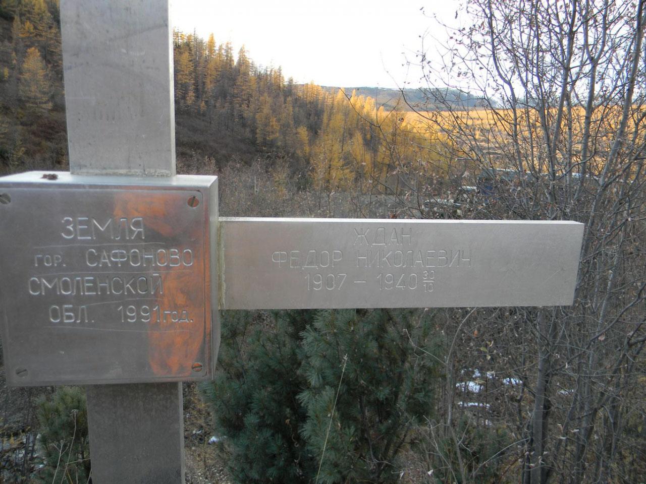 Поминальный крест расстрелянным и погибшим заключенным на Серпантинке..
