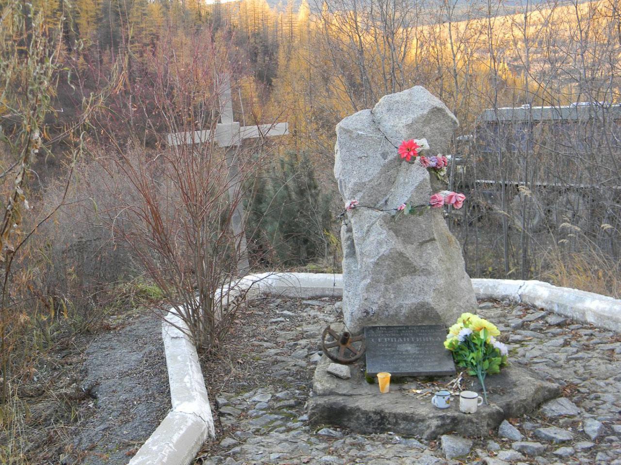 Памятник на Серпантинке. Это был один из самых зловещих лагерей Колымы.. Здесь приводились в исполнение смертные приговоры..