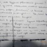 Фрагмент письма Александра Отруба...