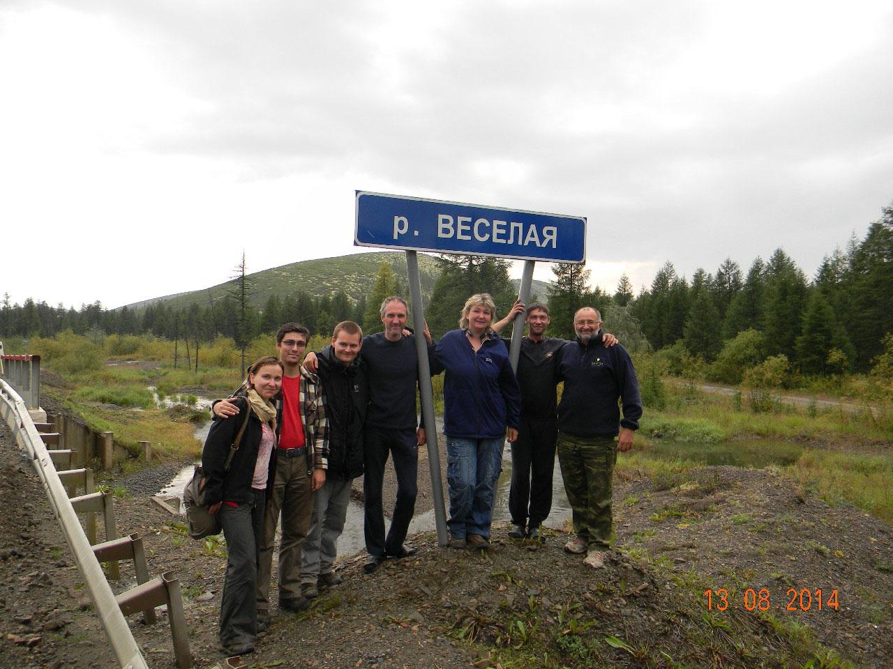 Члены экспедиции у реки Веселой.