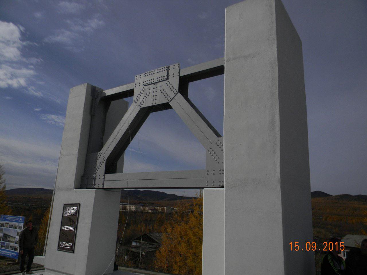 Вот такой памятник получился...Клепанный фрагмент пролетного строения взяли со старого моста...