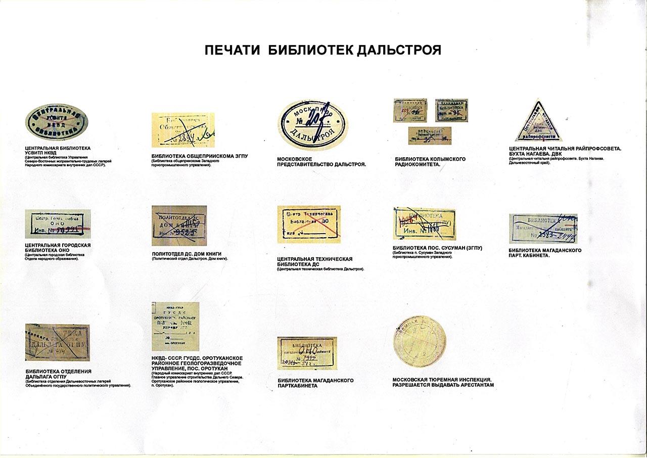 Печати библиотек Дальстроя.