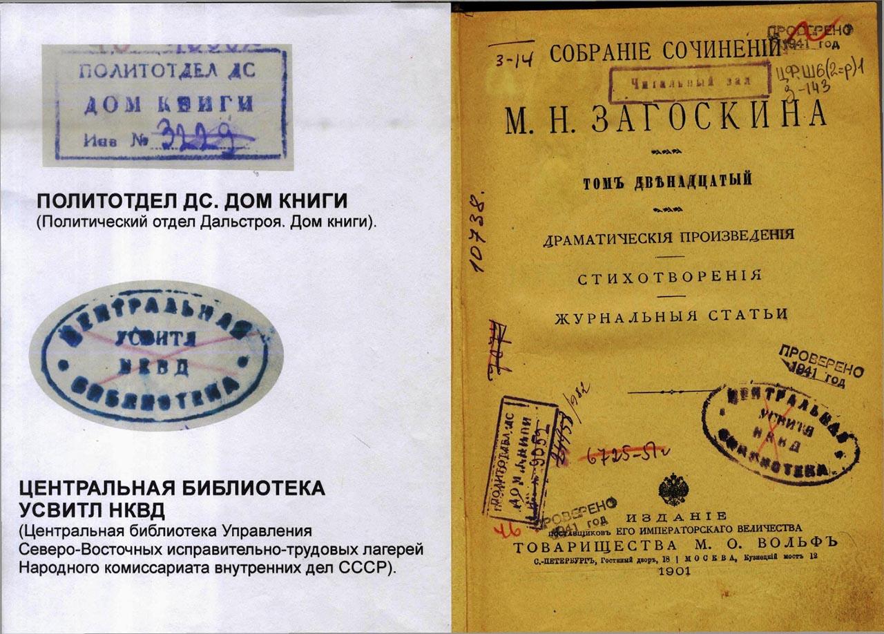 Собрание сочинений М.Н. Загоскина, 1901 года издания.