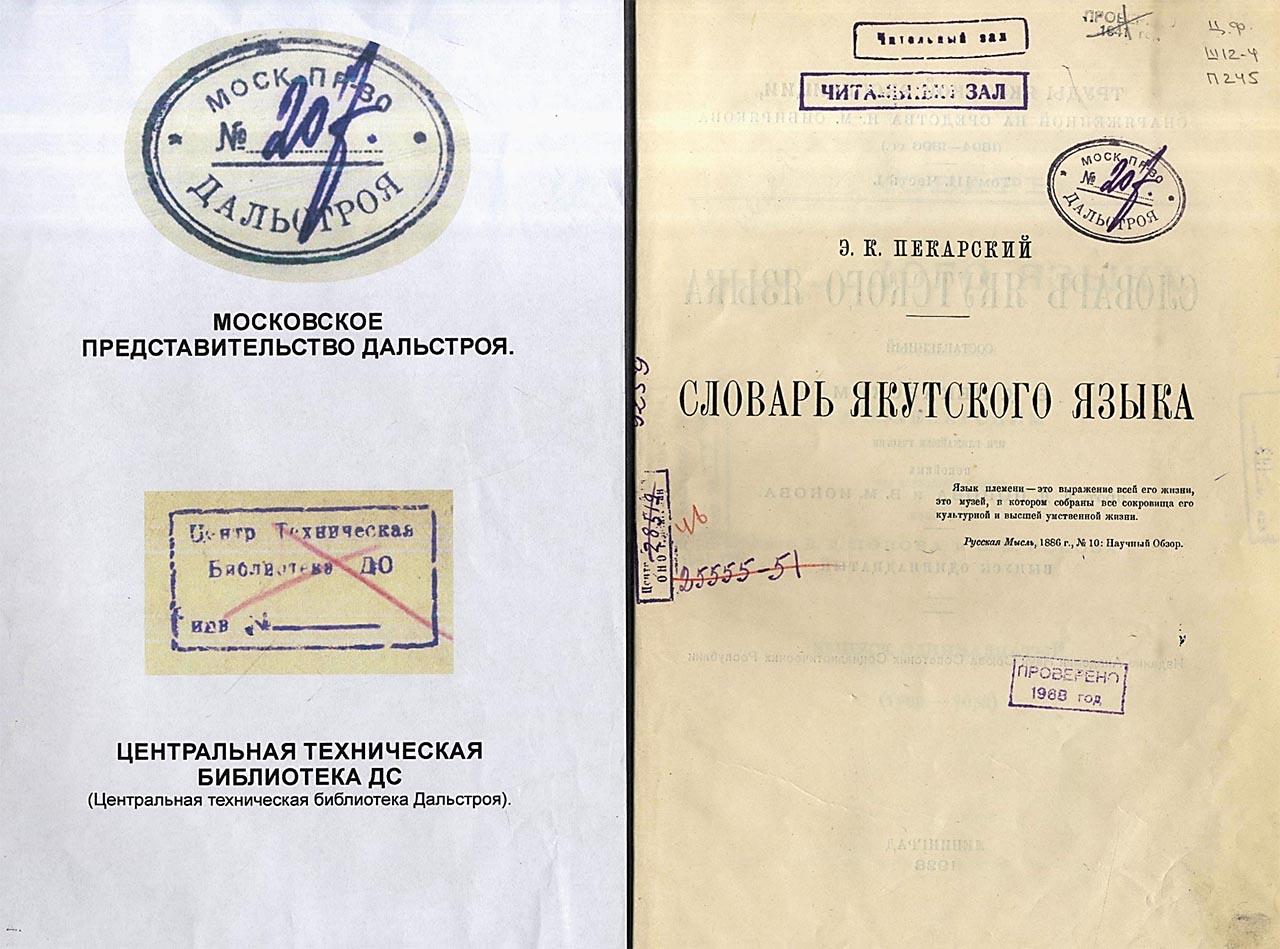 «Словарь якутского языка», 1928 года издания.