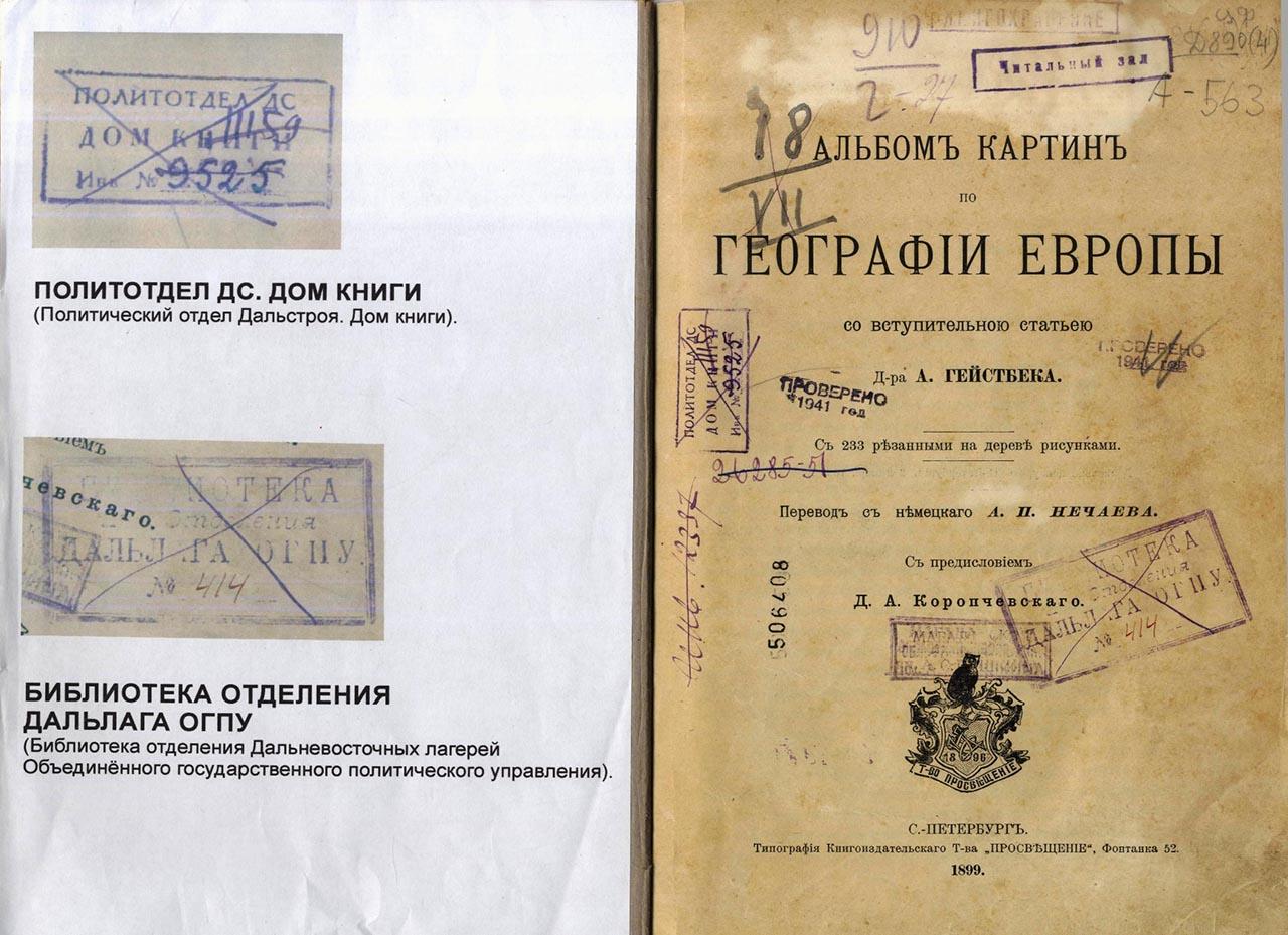 Книга «Альбом картин по географии Европы», изданная в Санкт-Петербурге, в 1899 году.