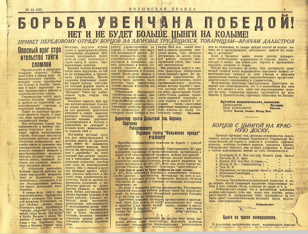 Газета «Колымская правда».
