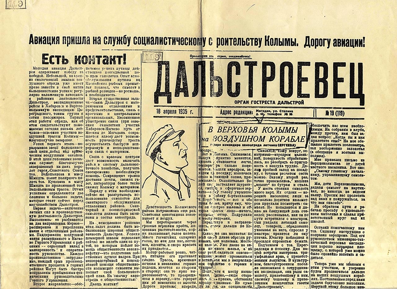 Газета «Дальстроевец».