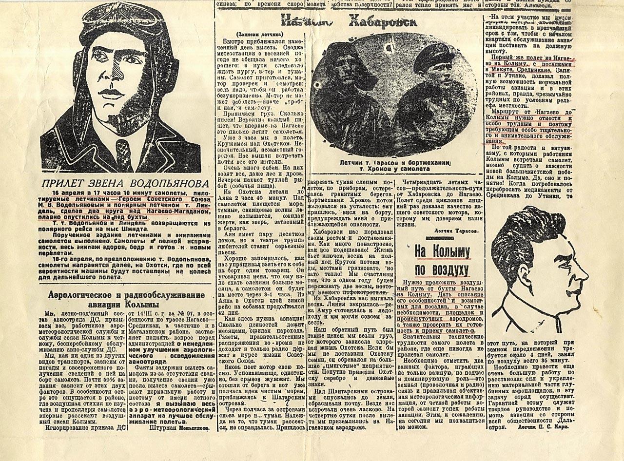 Газета «Дальстроевец» от 18-го апреля 1935 года .