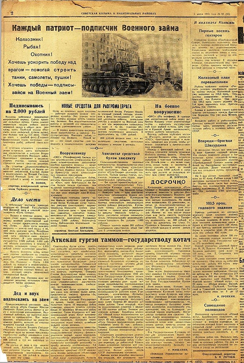 Еженедельное приложение «Советская Колыма в национальных районах».