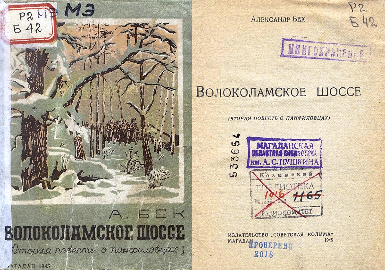 «Волоколамское шоссе», А. Бек, 1945 года издания, тираж — 5000 экз..