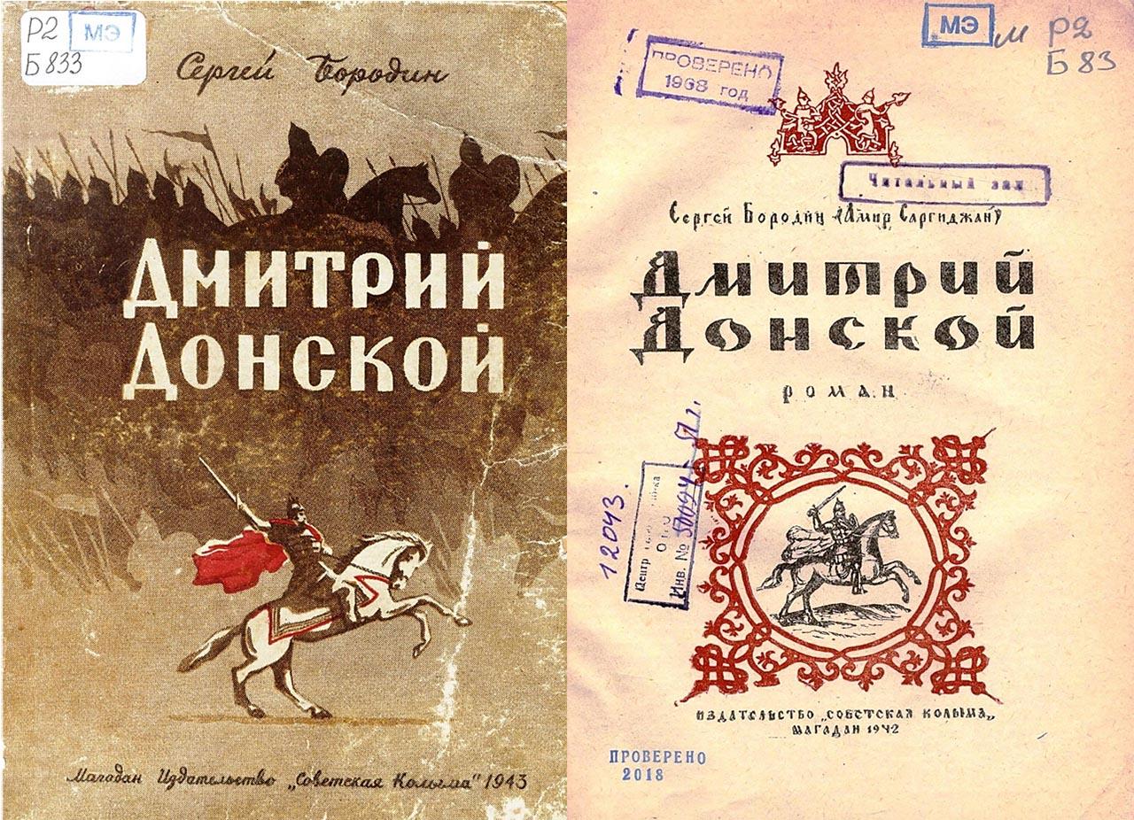 «Дмитрий Донской», С. Бородин, издана в 1942 году, тираж 5100 экз..