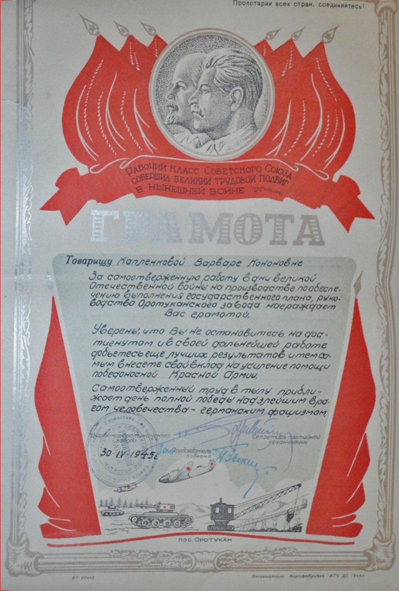 Грамота Капленкову Николаю Петровичу, 1945 год. Фото предоставлено Геннадием Капленковым.