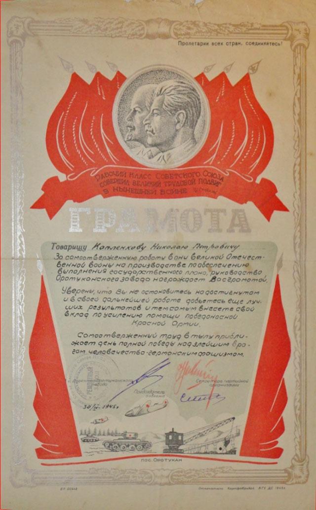 Грамота Капленковой Варваре Кононовне, 1945 год. Фото предоставлено Геннадием Капленковым.