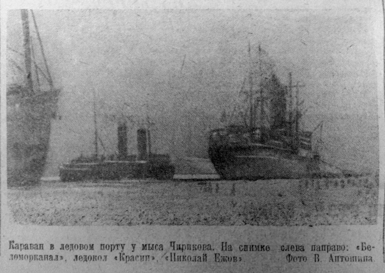 Из газеты «Советская Колыма» за 1939 год.