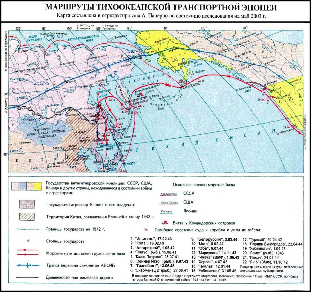 Маршруты Тихоокеанской транспортной эпопеи. Составлена А. Паперно по состоянию исследования на 2003 год