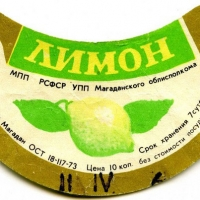 limon_2