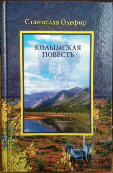 Книга Станислава Олефира «Колымская повесть»