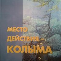 Книга Петра Цыбулькина «Место действия - Колыма»