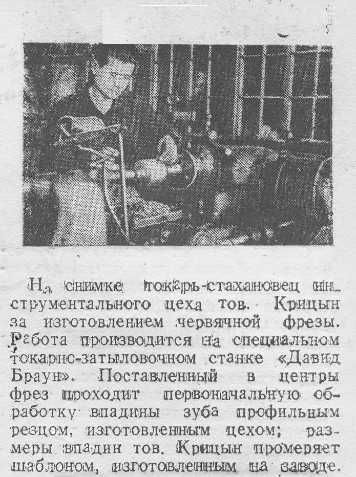 Заметка из газеты. Инструментальный цех. 1943 год.