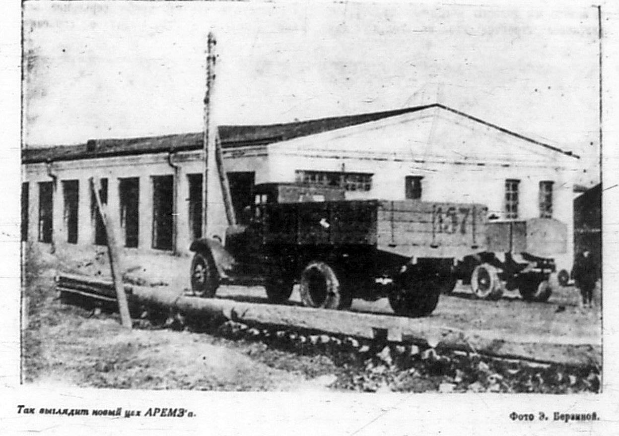 АРЕМЗ. Новый цех. 1936 год. Фото Э. Берзиной.