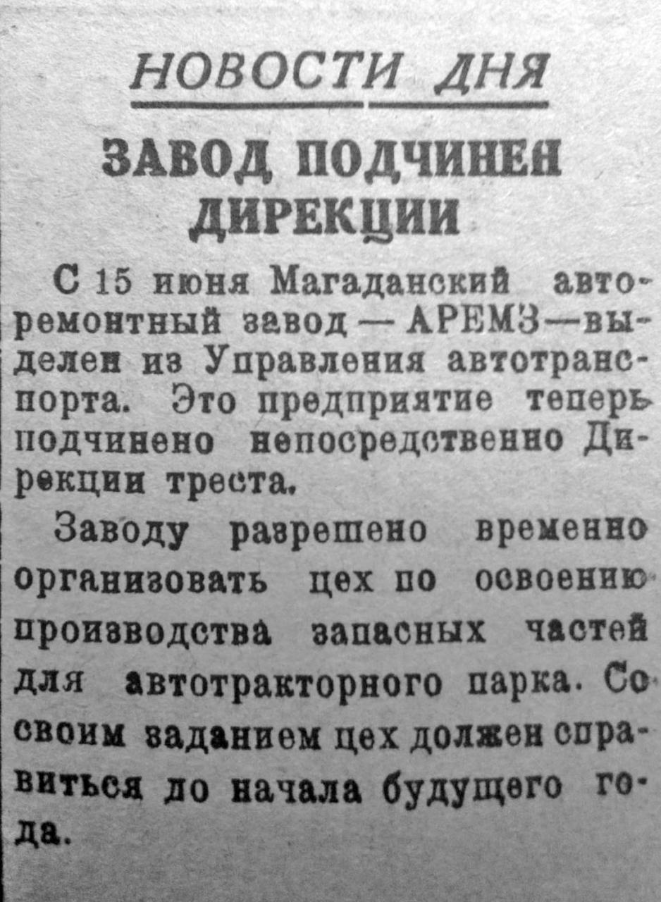 Заметка из газеты «Советская Колыма» о переподчинении АРЕМЗа от 23 июня 1937 года.