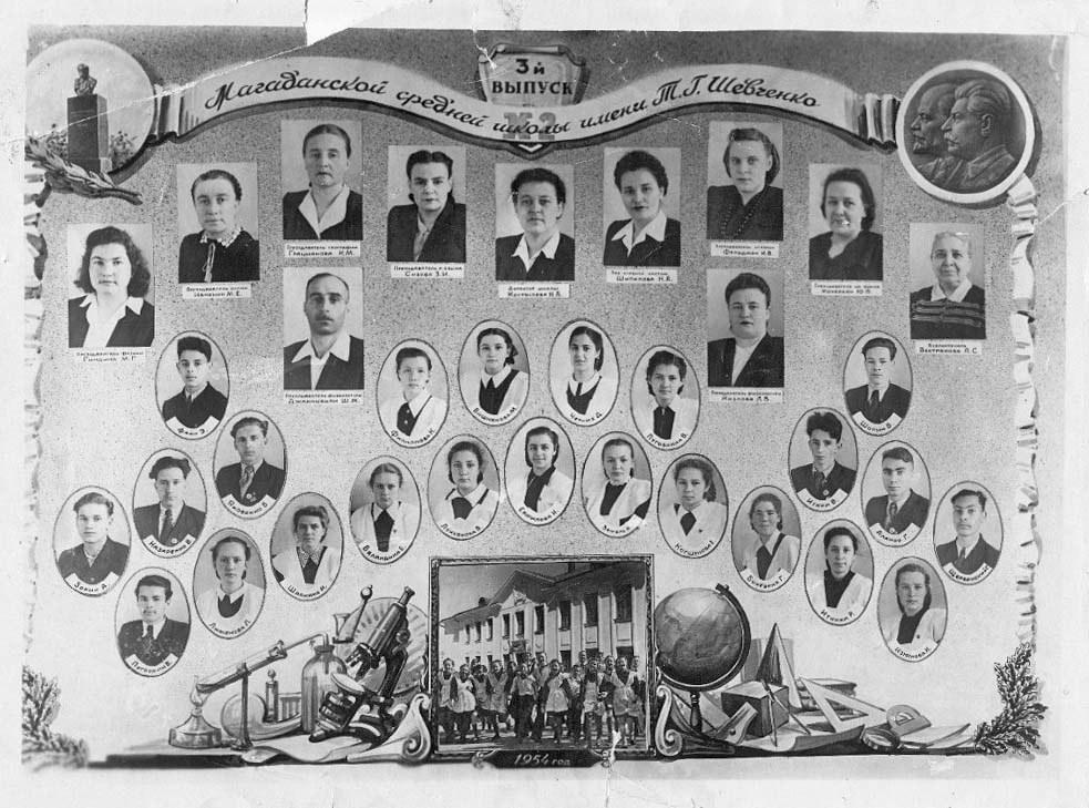 3 выпуск магаданской средней школы имени Т.Г. Шевченко (№ 2). 1954 год.