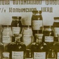 Продукция витаминной фабрики г/к Колымснаб НКВД