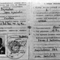 Краснофлотская книжка Е.И. Бужевич.