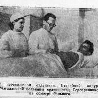 Н.А.Серебренников на осмотре больного