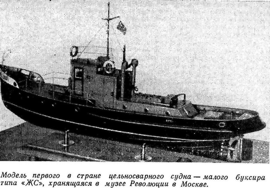 Модель первого цельносварного судна - малого буксира «ЖС».