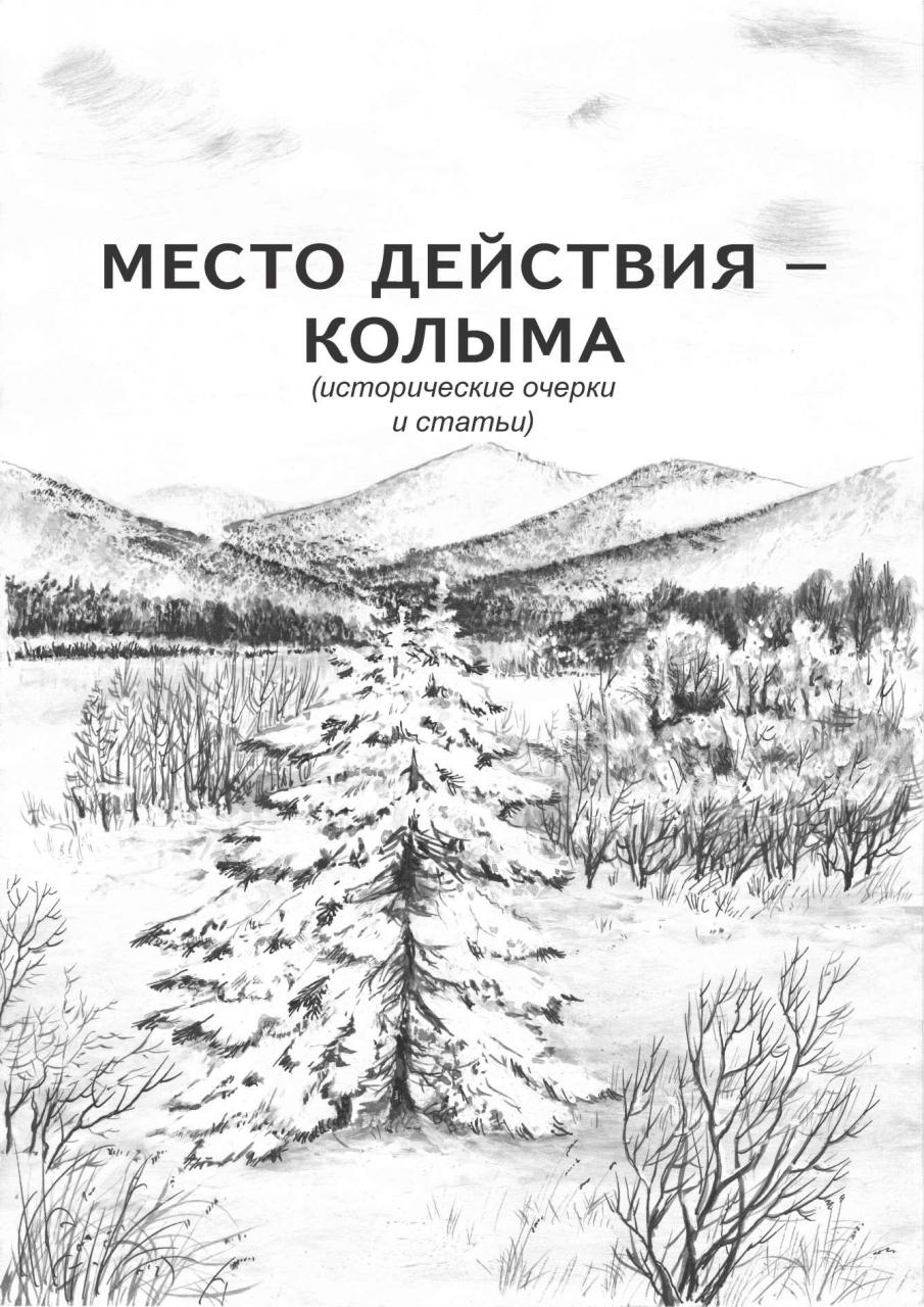 mesto_kolyma_002