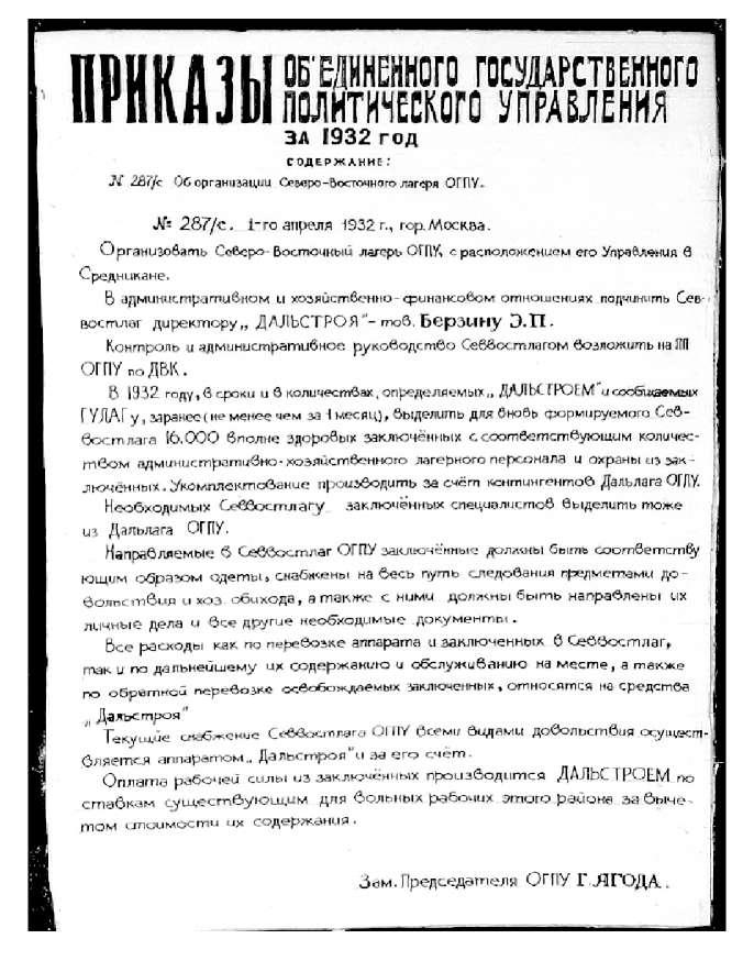 Приказ № 287/с «Об организации Северо-Восточного лагеря ОГПУ».