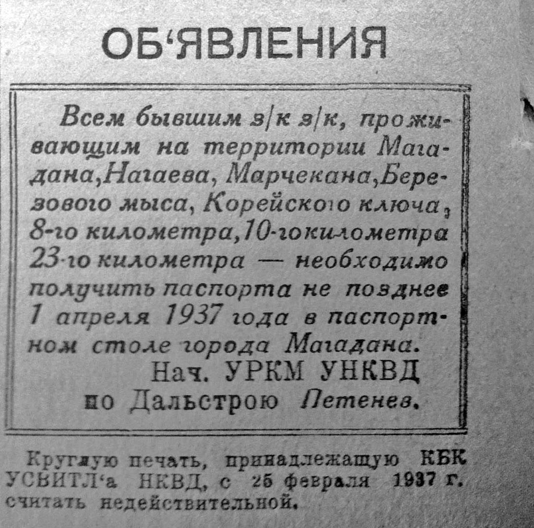 Вырезка из газеты «Советская Колыма». Магадан . 10.03.1937 год.